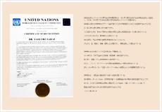 国連機関 欧州連合WHF公式の表彰を授賞