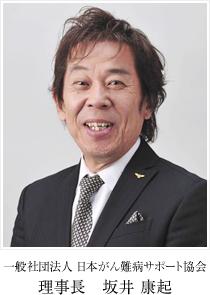 坂井 康起 (一般社団法人 日本がん難病サポート協会 理事長)